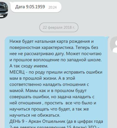 Нумерология НУМБАЙ NUM.BY