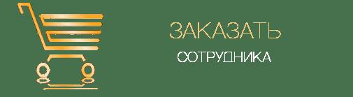 нумеролог №1 Катерина Микулич подобрать сотрудника и характеристики