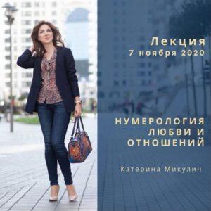 нумеролог №1 Катерина Микулич Лекция № 2 по Нумерологии Катерины Микулич