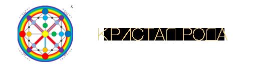 нумеролог №1 Катерина Микулич, кристалл рода раскрывает знания.